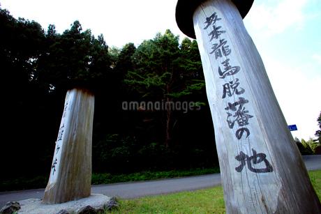 坂本龍馬脱藩の道 韮ヶ峠の写真素材 [FYI02739779]
