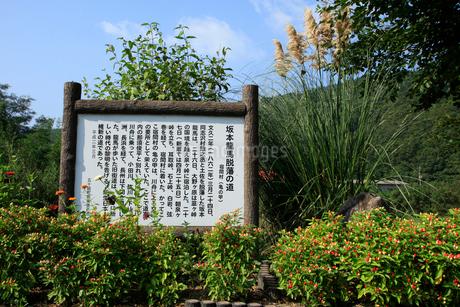 坂本龍馬脱藩の道 亀の甲舟着場の写真素材 [FYI02740358]