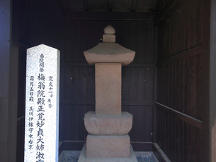 右京の局の墓の写真素材 [FYI02753480]