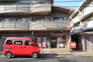 和泉多摩川駅前郵便局の写真素材 [FYI02823238]