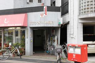文京大塚二郵便局の写真素材 [FYI02824357]