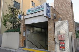 都営地下鉄三田線水道橋駅A1出入口の写真素材 [FYI02825073]