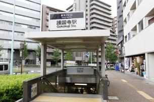 東京メトロ有楽町線護国寺駅4番出入口の写真素材 [FYI02825106]