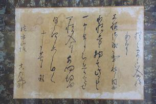 真田幸村公直筆の書の写真素材 [FYI02826223]