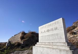 site of Mongol capital, Yuan Shangdu or Xanaduの写真素材 [FYI02826534]