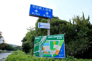 昭和島 羽田鉄工団地案内図の写真素材 [FYI02828594]