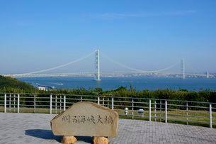 淡路SAから明石海峡大橋を見るの写真素材 [FYI02831771]