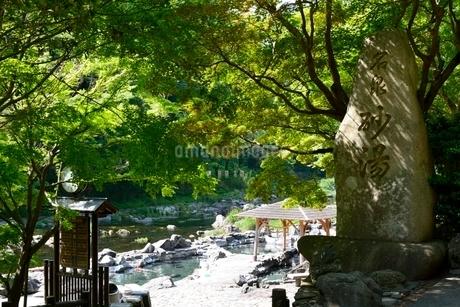 湯原温泉,名泉砂湯の碑と露天風呂の写真素材 [FYI02831990]