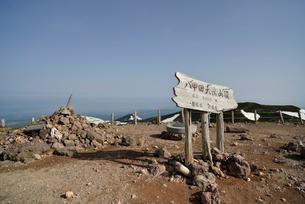 八甲田山の大岳の山頂の写真素材 [FYI02833508]