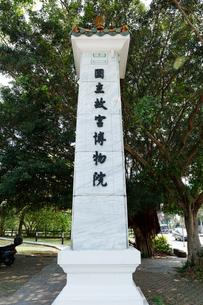 台湾 国立故宮博物院の写真素材 [FYI02838674]