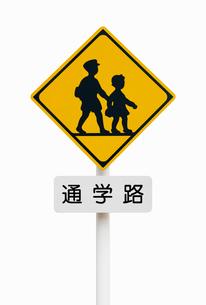 道路標識 学校・幼稚園・保育所等ありの写真素材 [FYI02838884]