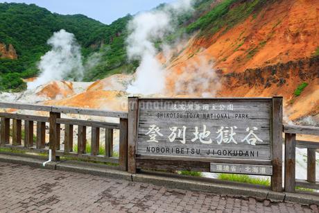 登別温泉の地獄谷の写真素材 [FYI02851469]