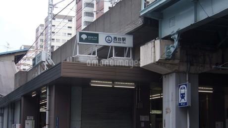 西台駅の写真素材 [FYI02919933]