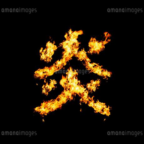 火の文字で作った炎の写真素材 [FYI02927996]