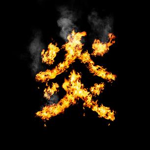 火の文字で作った炎の写真素材 [FYI02927997]