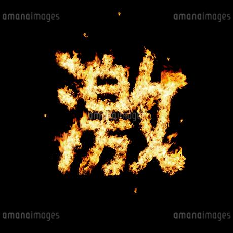 火の文字で作った激の写真素材 [FYI02927998]