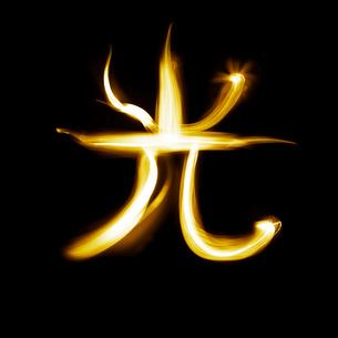 火の文字で作った光の写真素材 [FYI02928001]