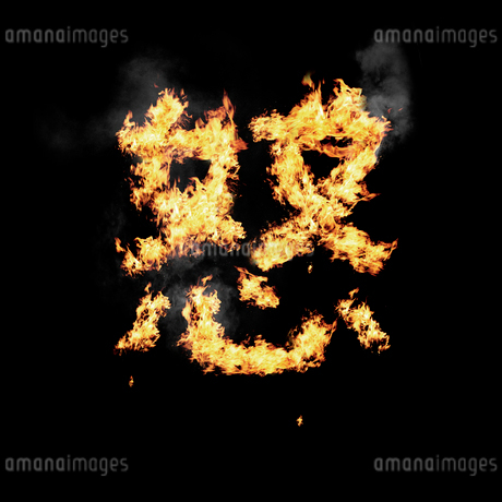 火の文字で作った怒の写真素材 [FYI02928002]