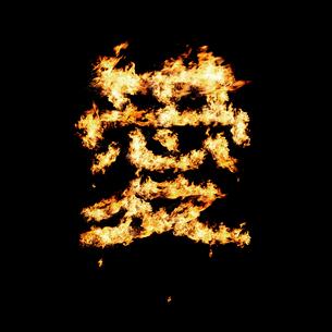 火の文字で作った愛の写真素材 [FYI02928003]