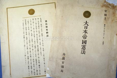 大日本帝国憲法の写真素材 [FYI02929587]