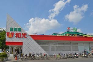 府中ショッピングスクエア 生鮮館和光府中店の写真素材 [FYI02933996]