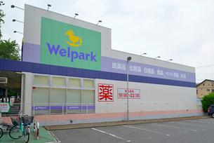 ウェルパーク国立矢川店の写真素材 [FYI02934035]