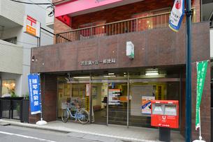 渋谷富ヶ谷一郵便局の写真素材 [FYI02934180]