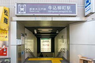 牛込柳町駅の写真素材 [FYI02934234]