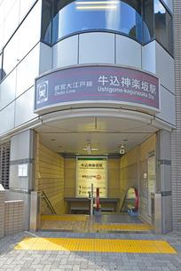 牛込神楽坂駅の写真素材 [FYI02934237]