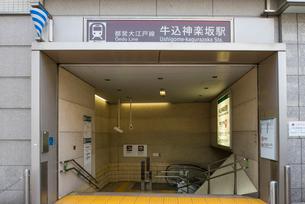 牛込神楽坂駅の写真素材 [FYI02934239]