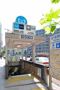 新御茶ノ水駅 小川町駅の写真素材 [FYI02934249]