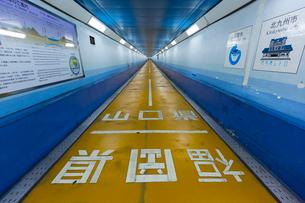 関門トンネルの写真素材 [FYI02935794]