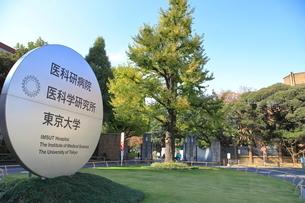 東京大学医科学研究所の写真素材 [FYI02936454]