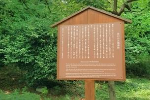 茶臼山 大坂夏の陣古戦場跡・真田幸村陣の写真素材 [FYI02942261]
