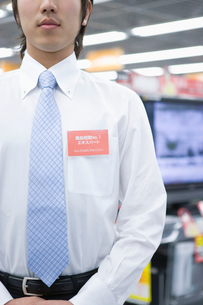 電気店の男性店員の写真素材 [FYI02949352]