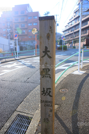 麻布の街並み大黒坂の写真素材 [FYI02954383]