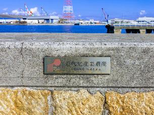 多度津港旧外港東防波堤 近代化産業遺産 顕彰碑の写真素材 [FYI02977593]