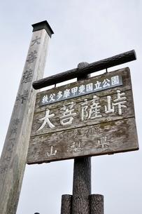 大菩薩峠の写真素材 [FYI02979836]