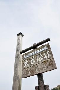 大菩薩峠の写真素材 [FYI02979837]