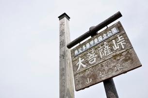 大菩薩峠の写真素材 [FYI02979838]