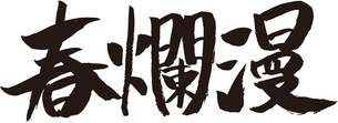 春爛漫のイラスト素材 [FYI02980934]