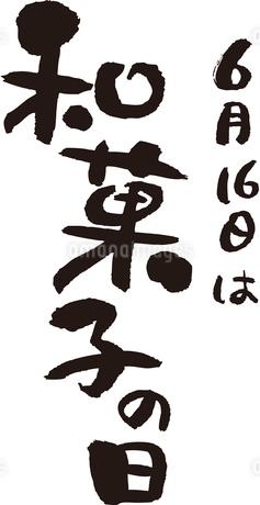 6月16日は和菓子の日のイラスト素材 [FYI02981376]