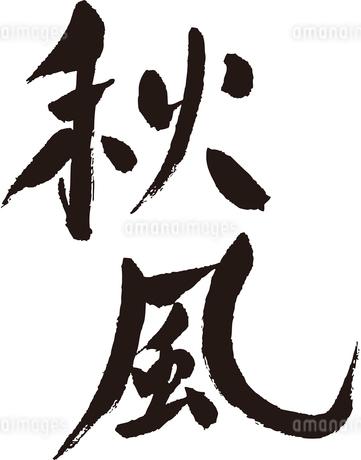 秋風1のイラスト素材 [FYI02981377]