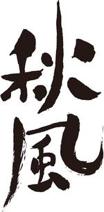 秋風2のイラスト素材 [FYI02981378]
