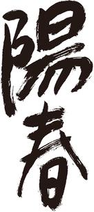 陽春2のイラスト素材 [FYI02981380]
