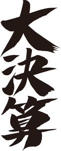 大決算のイラスト素材 [FYI02981384]