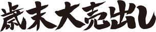 歳末大売出しのイラスト素材 [FYI02981407]