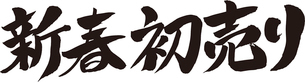新春 初売りのイラスト素材 [FYI02981413]