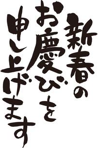 新春のお慶びを申し上げますのイラスト素材 [FYI02981460]