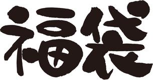 福袋のイラスト素材 [FYI02981462]